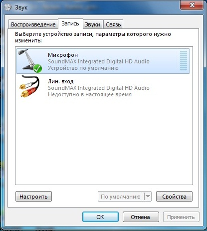драйвер на микрофон для windows 7