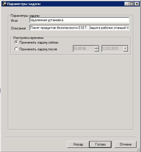 remote_install_5
