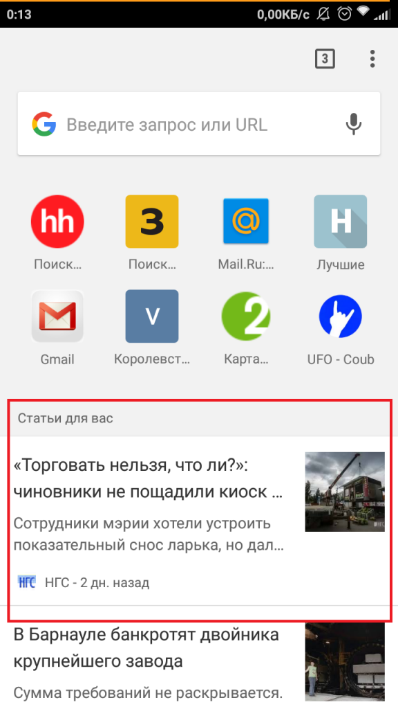 chrome_articles_disable_01